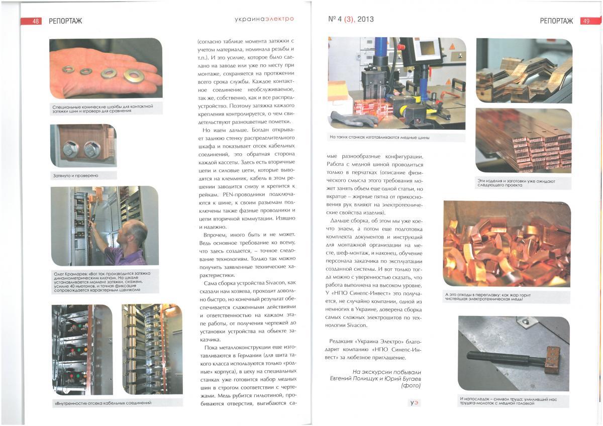 УкраинаЭлектро №4(3), репортаж